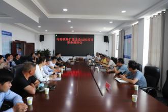 中铁二十一局乌将铁路项目经理部劳务招标会顺利召开