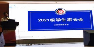 追梦,就从今天开始!梦麟中学2021级新生家长会