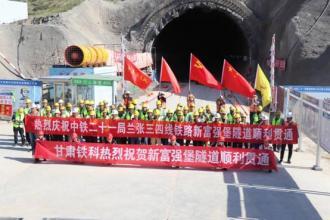 中铁二十一局兰张三四线铁路新富强堡隧道顺利贯通